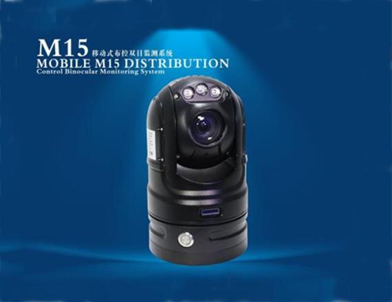 M15移动式布控双目监测系统