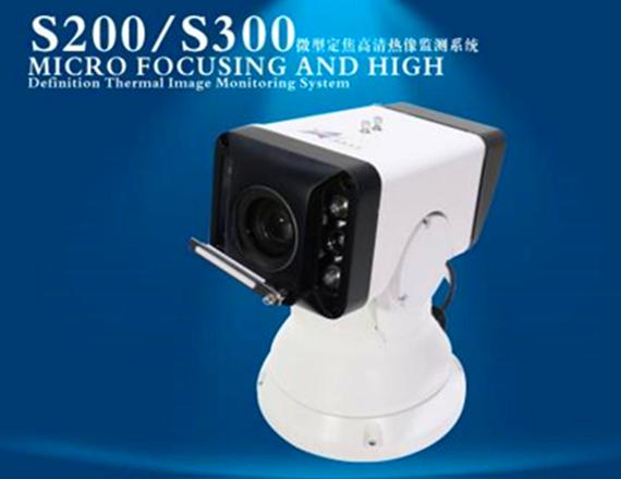 郑州S200/S300微型定焦热像监控系统